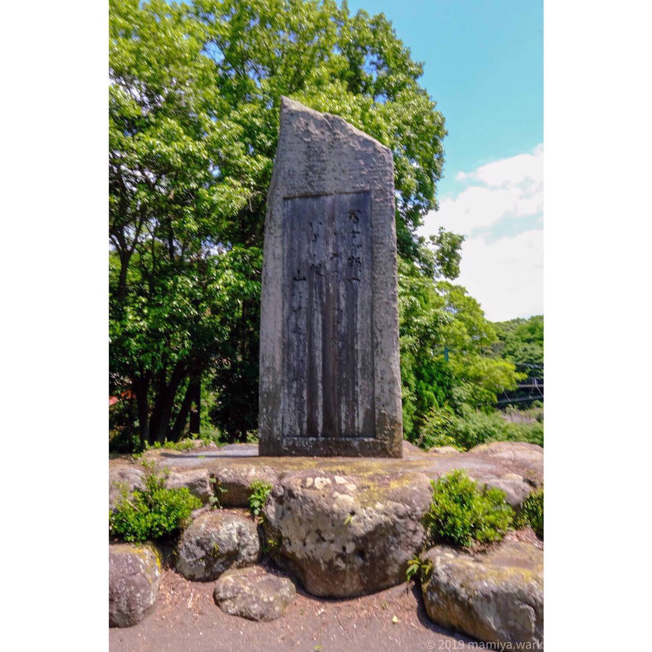 若山牧水の石碑